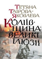 Коліївщина: великі ілюзії - фото обкладинки книги
