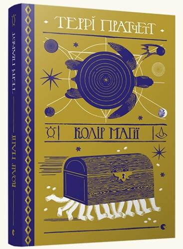 Книга Колір магії