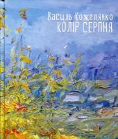 Колір серпня - фото обкладинки книги
