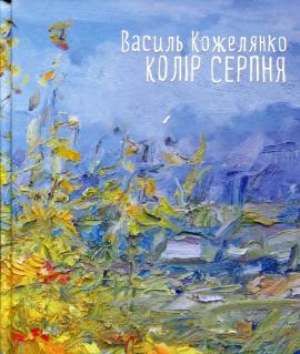 Колір серпня - фото книги