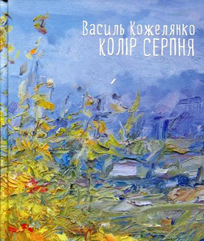 Книга Колір серпня