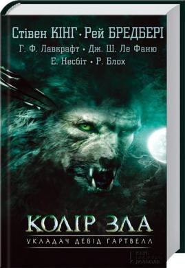 Книга Колір зла