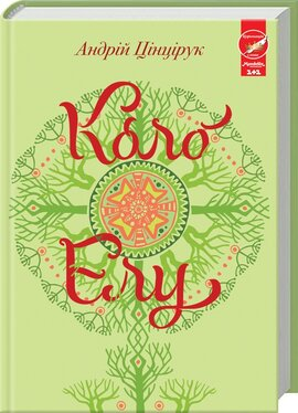 Коло Елу - фото книги