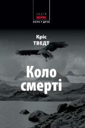 Коло смерті - фото обкладинки книги