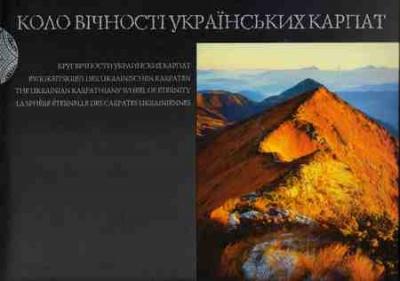 Книга Коло вічності українських Карпат