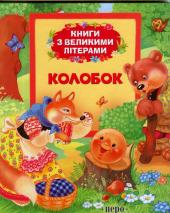 Колобок. Книги з великими літерами - фото обкладинки книги
