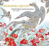 Кольорова Одіссея. Креативна розмальовка - фото обкладинки книги