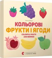 Кольоровi фрукти і ягоди - фото обкладинки книги