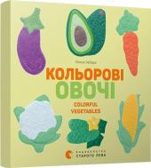 Кольорові овочі - фото обкладинки книги