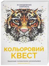 Кольоровий квест - фото обкладинки книги