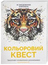 Книга Кольоровий квест