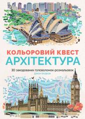 Кольоровий квест. Архітектура - фото обкладинки книги