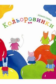Книга Кольоровинки
