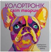 Колортронік. Світ тварин - фото обкладинки книги