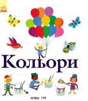 Книга Кольори