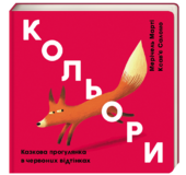 Кольори: червоний - фото обкладинки книги