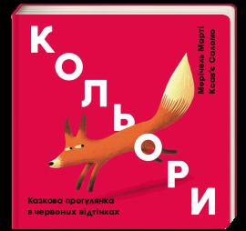 Кольори: червоний - фото книги