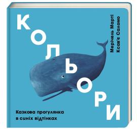 Кольори: синій - фото книги