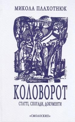 Книга Коловорот: Статті, спогади, документи
