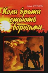 Коли брати стають ворогами... - фото обкладинки книги