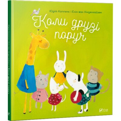 Книга Коли друзі поруч