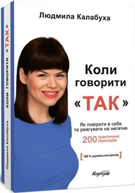 Коли говорити «Так» - фото книги