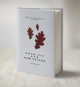 Коли ліс був наш батько. «Спомини» - фото книги