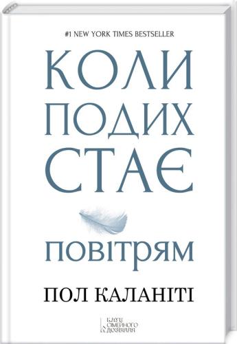 Книга Коли подих стає повітрям