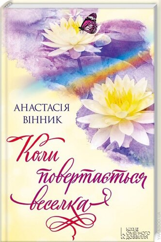 Книга Коли повертається веселка