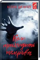 Книга Коли приходить темрява