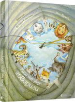Книга Коли ще звірі говорили