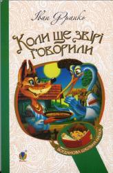 Коли ще звірі говорили - фото обкладинки книги