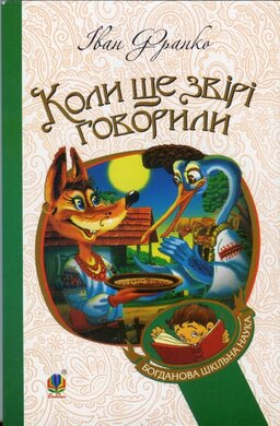 Коли ще звірі говорили - фото книги