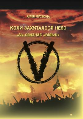 Коли захиталось небо. «V» означає «Вільні» - фото книги
