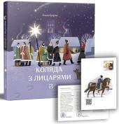 Коляда з лицарями - фото обкладинки книги