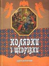 Колядки і щедрівки - фото обкладинки книги