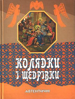 Колядки і щедрівки - фото книги