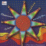 Колядки та щедрівки Рівненського Полісся - фото книги