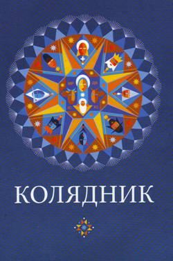 Книга Колядник