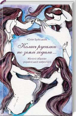 Колись русалки по землі ходили... Жіночі образи української міфології - фото книги