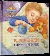 Книга Колисанка і дрімливі вірші
