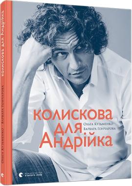 Колискова для Андрійка - фото книги