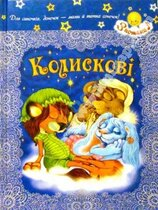 Книга Колискові