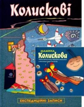 Колискові (експедиційні записи) - фото книги