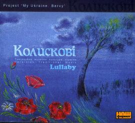 "Колискові. Проект ""Моя Україна. Берви"" - фото книги"