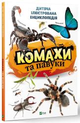 Комахи та павуки. Дитяча ілюстрована енциклопедія - фото обкладинки книги