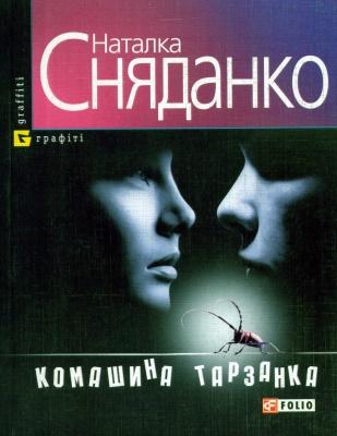 Книга Комашина тарзанка