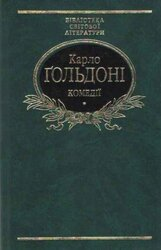 Комедiї - фото обкладинки книги