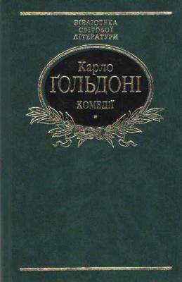 Книга Комедiї