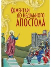 Коментарі до недільного Апостола - фото обкладинки книги